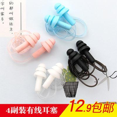 睡眠软硅胶耳塞防噪音游泳螺旋防水学生考试专用带线4副盒装隔音