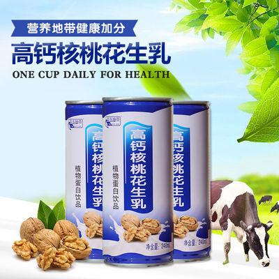 高钙核桃乳240ml*16罐箱低脂高钙核桃露新鲜压榨含钙健骨学生饮品
