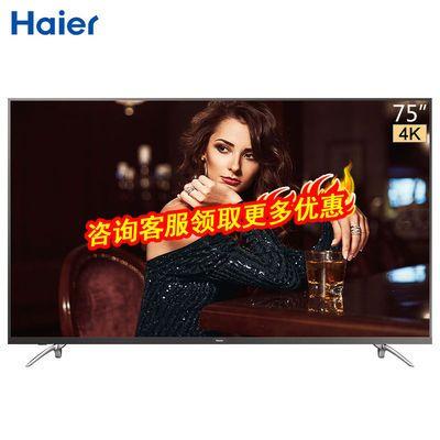 Haier/海尔 LU75C51 75英寸4K超清智能2+16G平板电视海尔电视新款