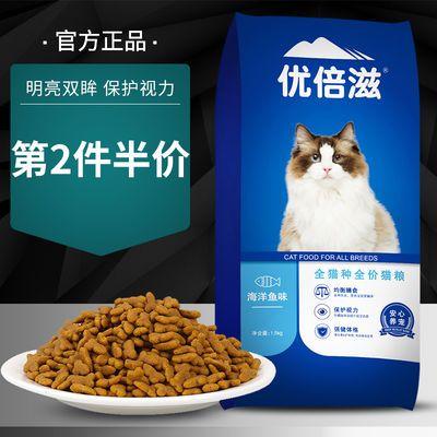 优倍滋猫粮1.5kg海洋鱼味全猫种全期猫粮成猫粮幼猫粮2个月3斤