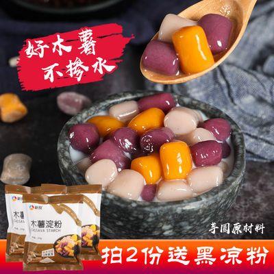 木薯粉买2送1新良木薯淀粉生粉钵仔糕粉烧仙草珠奶珍珠茶芋圆材料