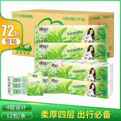 心相印手帕纸茶语小包便携式卫生纸巾面巾纸6条72包4层餐巾纸整箱