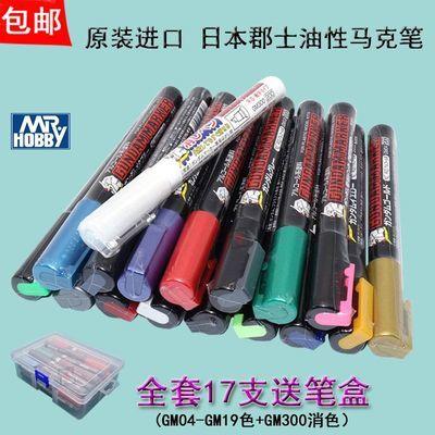 郡士模型上色马克笔消色笔高达模型勾线笔渗线笔补色笔上色笔