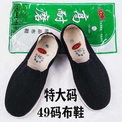 【特大49码】老北京布鞋军鞋男鞋正宗工作鞋工地建筑劳保鞋黑布鞋