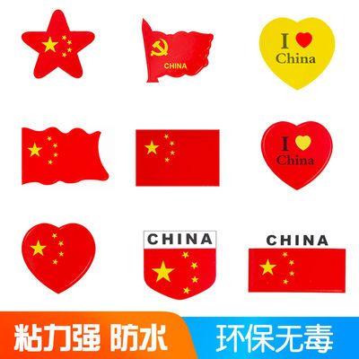 国旗贴纸五星红旗小国旗装饰贴脸中国贴画儿童脸贴纸小红旗脸上