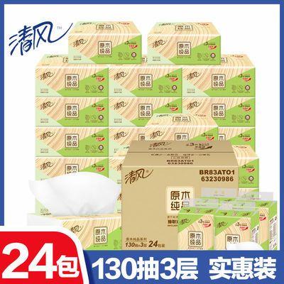 清风抽纸批发3层原木纯品家庭装餐巾纸加厚面巾纸卫生纸巾婴儿用