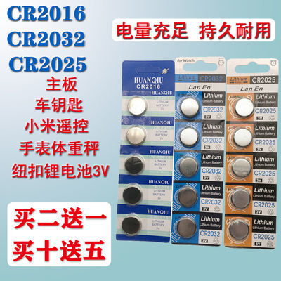 2020CR2032/2025/2016纽扣电池车钥匙小米遥控器手表体