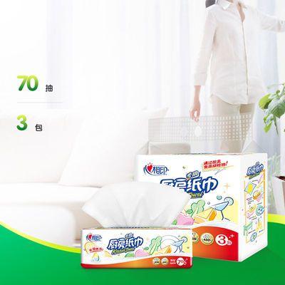 心相印厨房用纸厨房抽纸纸巾2层70抽擦手纸吸油吸水料理用纸家用