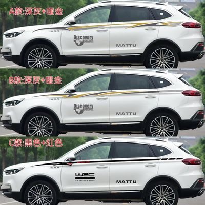 猎豹迈途车贴拉花 迈途个性贴花车身改装贴纸 MATTU专用汽车彩条
