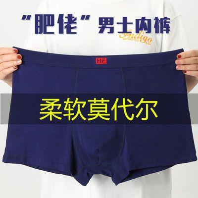 2-4条装男士内裤中青年莫代尔大码加肥加大内裤男士宽松平角内裤