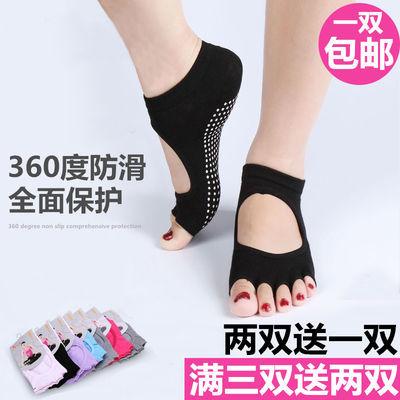 2020瑜伽五指袜 女士专业瑜珈袜防滑袜 露背袜露趾袜纯棉袜子运动