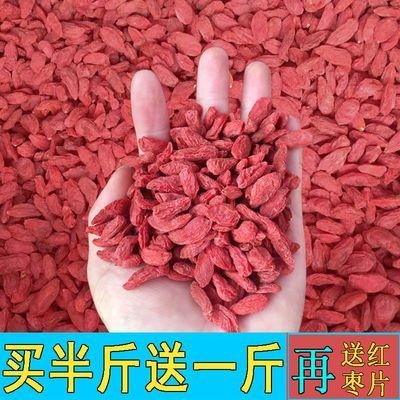 【送红枣片】中宁大粒枸杞子宁夏特级野生免洗苟杞泡茶100g/500g