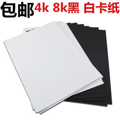 K/8K/A3/A4卡纸黑色卡纸白色卡纸相册卡纸硬卡纸绘图美术纸包邮4