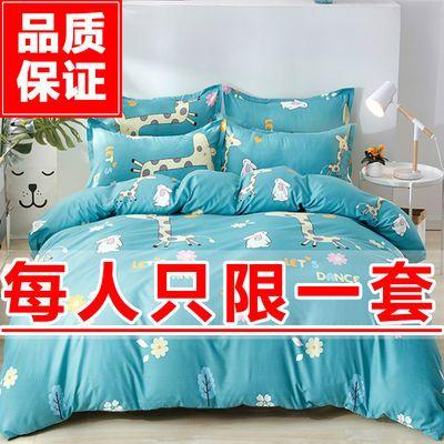 【被套+2枕套+四件套】被套单件床单被罩床上用品褥罩家纺三件套