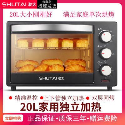 三年质保20L升电烤箱家用烘焙多功能迷你全自动小型12L升饼干蛋糕