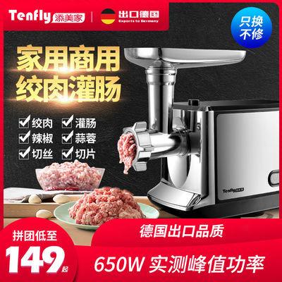 Tenfly绞肉机家用电动多功能不锈钢商用料理机搅肉搅馅打肉灌肠GF