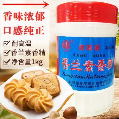 新星牌香兰素香精 爆米花/面包/冰激凌/钓鱼 香草味1KG香兰素香精
