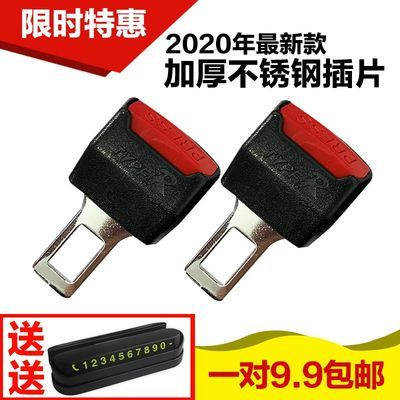 汽车安全带插头延长器扣头多功能保险带插头卡扣两用免取式插座片