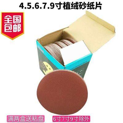 家具油漆汽车包邮拉绒片圆砂纸自粘植绒4寸5寸7寸打磨抛光圆片
