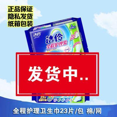 洁伶卫生巾 全程护理卫生巾23片 网面超薄棉面 含香薰片/无香型