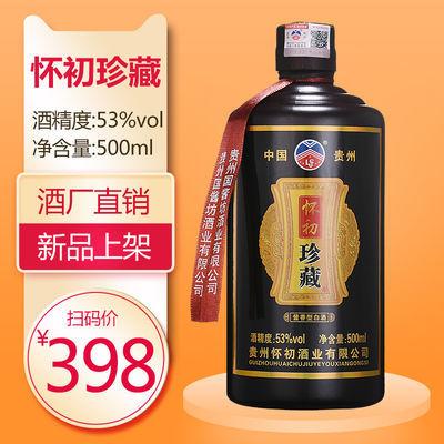 【怀初】贵州酱香型53度白酒整箱原浆酒珍藏老酒500ml*1/6瓶酒水