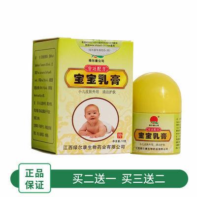 宫廷肤宝乳膏正品江西绿尔康宝宝湿乳膏儿童湿痒外用止痒膏宝宝型