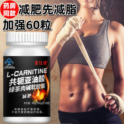 左旋肉碱胶囊减肥瘦身神器强瘦肚子全身大腿咖啡茶糖果效燃脂产品