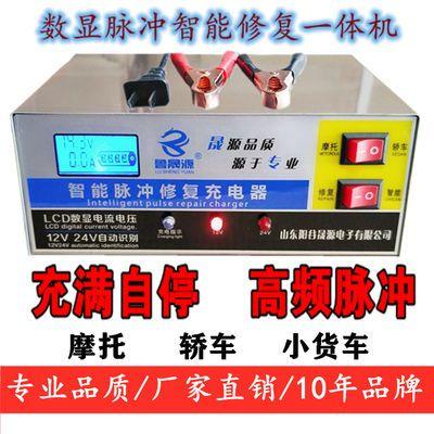 汽车电瓶充电器12V24V伏摩托车蓄电池全智能通用型纯铜自动充电机