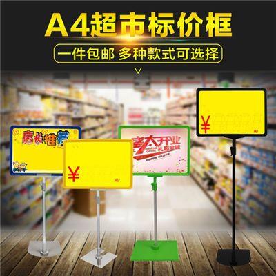 价格牌支架 A4台式价格海报堆头促销框pop超市价格牌价签牌果蔬牌