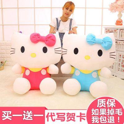。hello kitty公仔哈喽KT毛绒玩具凯蒂猫咪玩偶布娃娃男女生日礼