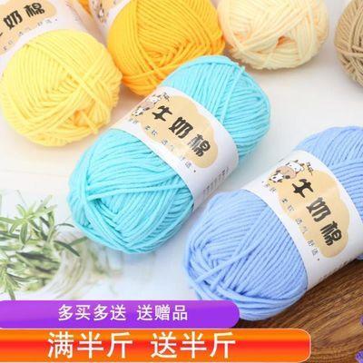 雅彩牛奶棉线宝宝毛线团中粗线手工diy编织婴儿童钩针拖鞋材料包