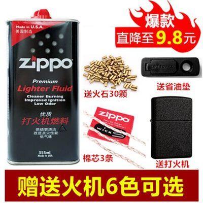 正品zippo打火机油煤油355ml大瓶133ml送火机配件打火机火石棉芯