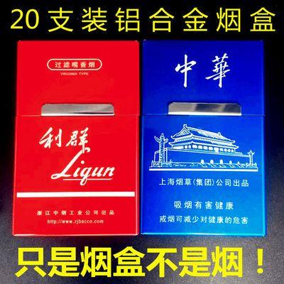 整包装铝合金磁扣个性香菸盒创意烟盒男士超薄20支装防潮防压金属
