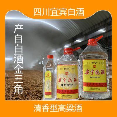 55度 四川宜宾特产清香型白酒高粱酒老白干纯粮酒泡酒 田小劲