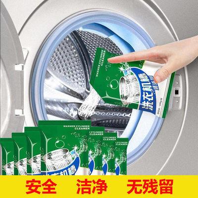 分割【超值1-20包装】洗衣机槽清洁剂全自动滚筒波轮式内筒去污除