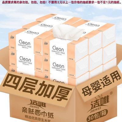 洁唯家用卫生纸30包家庭装饭店餐巾纸妇婴儿用整箱批发抽纸巾特价