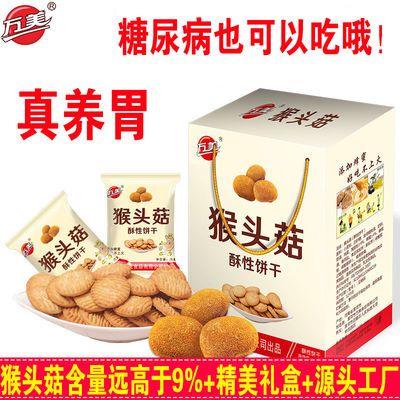万美猴菇饼干养胃猴头菇无糖儿童老人小曲奇早餐糖友礼盒团购批发