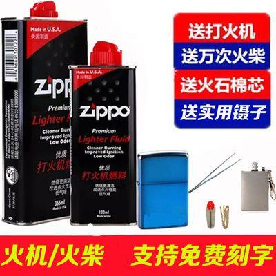 {送配件}正版zippo油ZIPPO打火机油355ML芝宝油煤油正品zippo大油