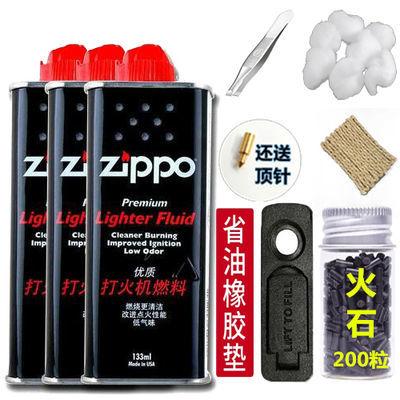 正品打火机油煤油清香型油133ml原装火石棉芯线配件火油香味355ml