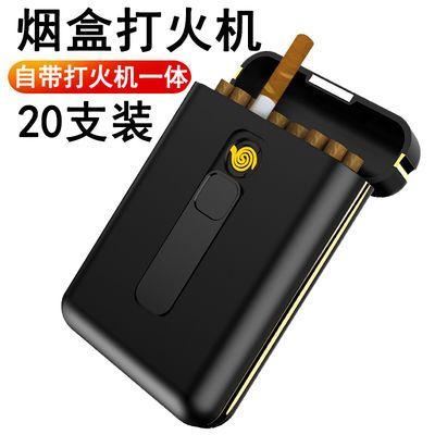 烟盒打火机一体 20支超薄 自动 充电多功能男士女士男可带打火机