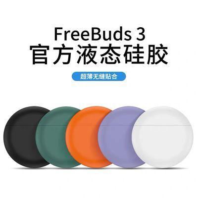 华为freebuds3保护套无线蓝牙耳机freebuds2代三液态硅胶壳pro盒
