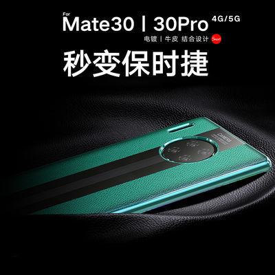 华为mate30pro手机壳真皮mat30保护套m30新款5G防摔20硅胶m全包软