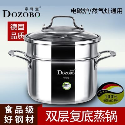 帝尊宝不锈钢汤锅蒸锅304加厚蒸煮家用锅具电磁炉煲汤锅蒸米饭锅