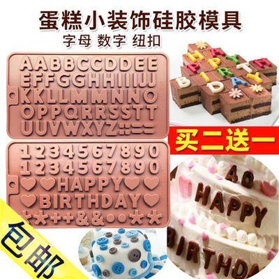 包邮diy手工巧克力创意蛋糕模具硅胶立体英文字母数字款烘焙磨具