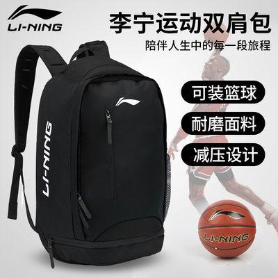李宁双肩包男运动篮球双肩背包女大容量气垫肩带足球休闲学生背包