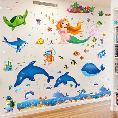 儿童房幼儿园海洋馆卫生间浴室卡通墙贴画海底世界鱼防水双面贴纸