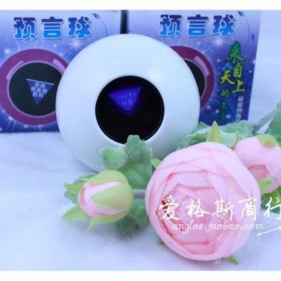 中文版 迷你神秘神奇预言球魔法球 好玩的占卜球创意整蛊玩具礼物