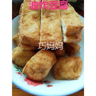 湖南邵阳邵东农家制作炸豆腐油豆腐油炸豆腐500g佘田桥豆腐 货号:
