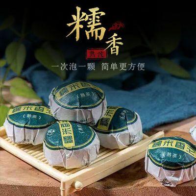 云南普洱茶熟茶 浓香型糯米香沱迷你小沱茶叶