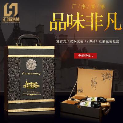 红酒盒高档2支装通用大号双支装葡萄酒包装礼盒红酒手提皮盒箱子